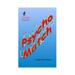Psycho Match